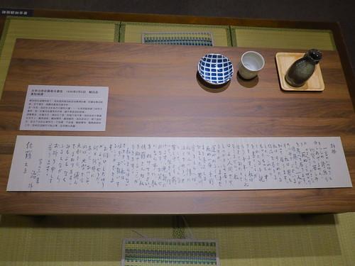 20200424-太宰治寫給佐藤春夫的信1 拷貝