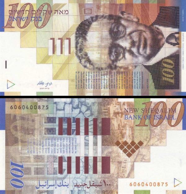 100 nových šekelov Izrael 2014 P61d
