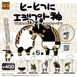SO-TA 第二彈「TO-TOTSUNI 埃及神 吊飾 2」轉蛋(とーとつにエジプト神 マスコットフィギュアボールチェーン2)全五種