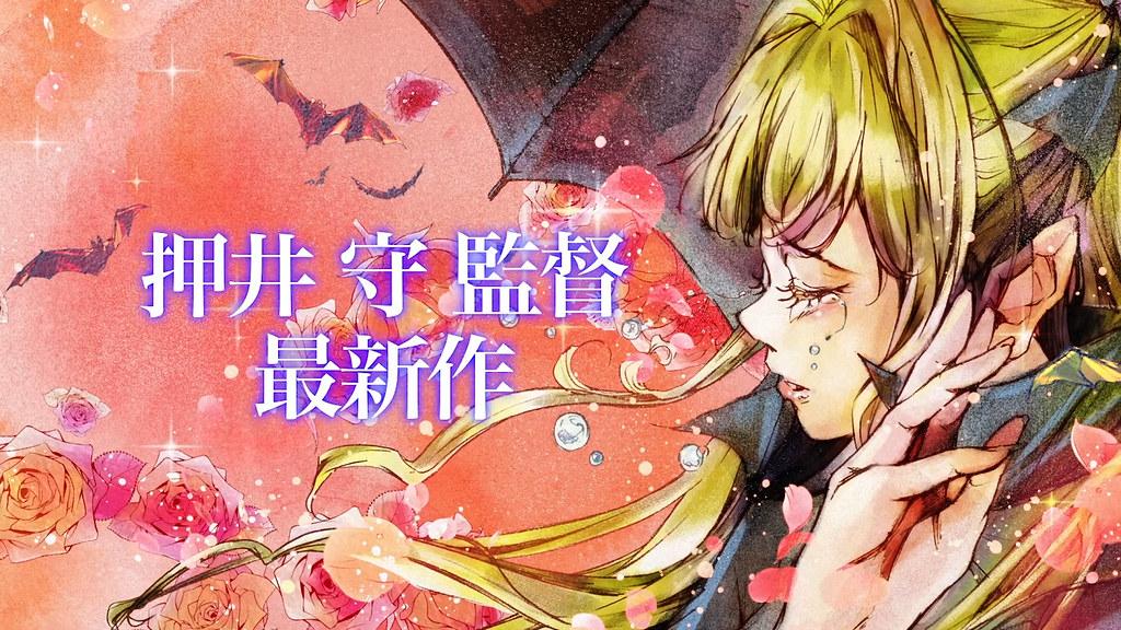 200610 -「押井守」挑戰誇張喜劇新高度!新動畫《ぶらどらぶ》(吸血鬼之愛)正式PV公開、大量新劇照&男角登場!