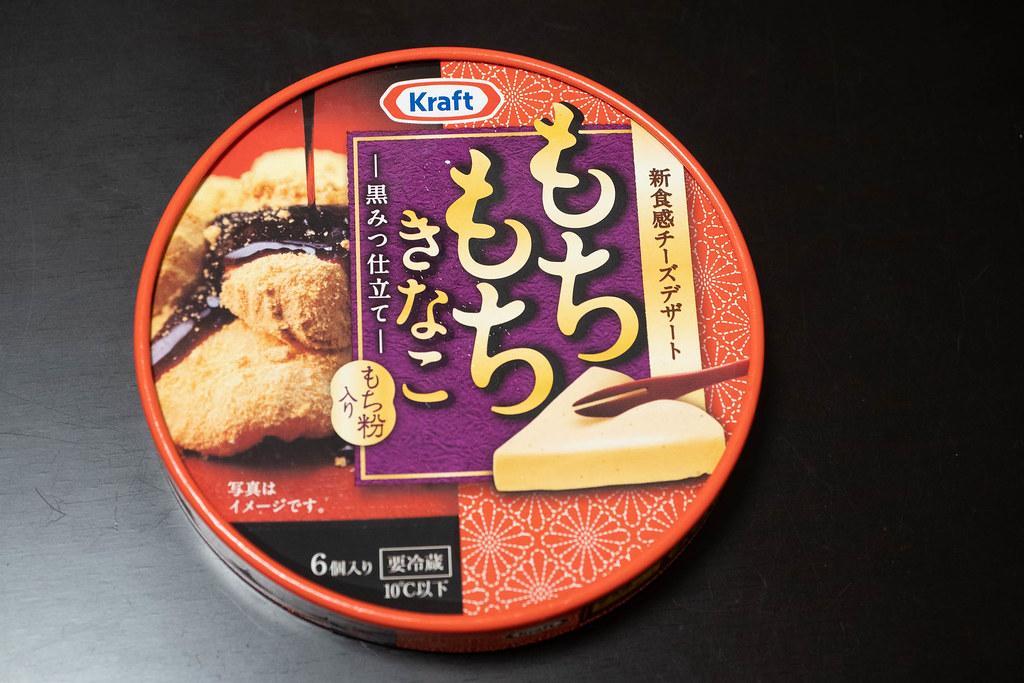 もちもちきなこチーズ-2