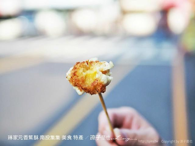 琳家元香蕉酥 南投集集 美食 特產