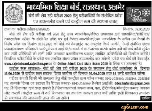 RBSE 12th Admit Card 2020 (Available) - Download Rajasthan Board 12th Admit Card 2020