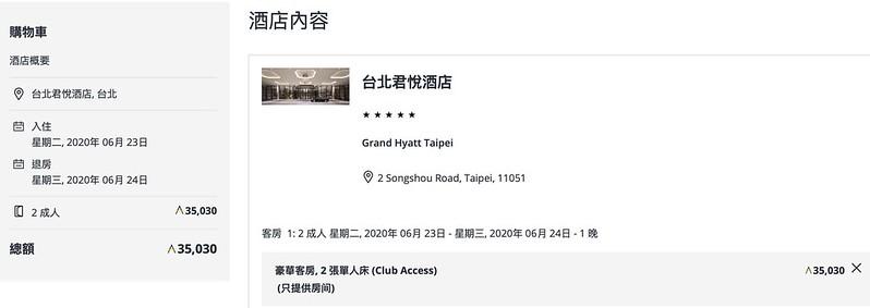 台北君悅酒店
