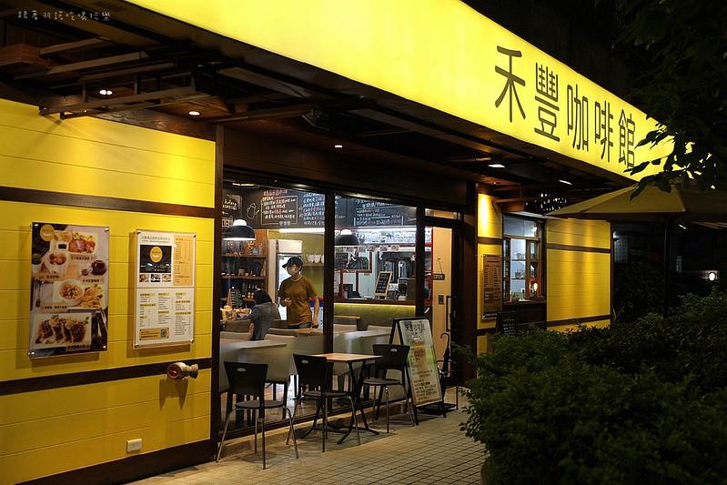 禾豐咖啡館新莊捷運站不限時插座無線網路287