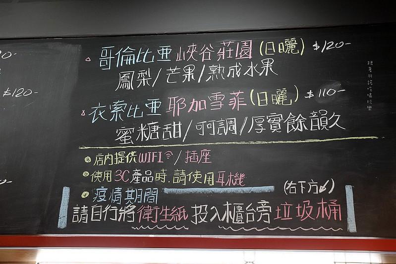 禾豐咖啡館新莊捷運站不限時插座無線網路048