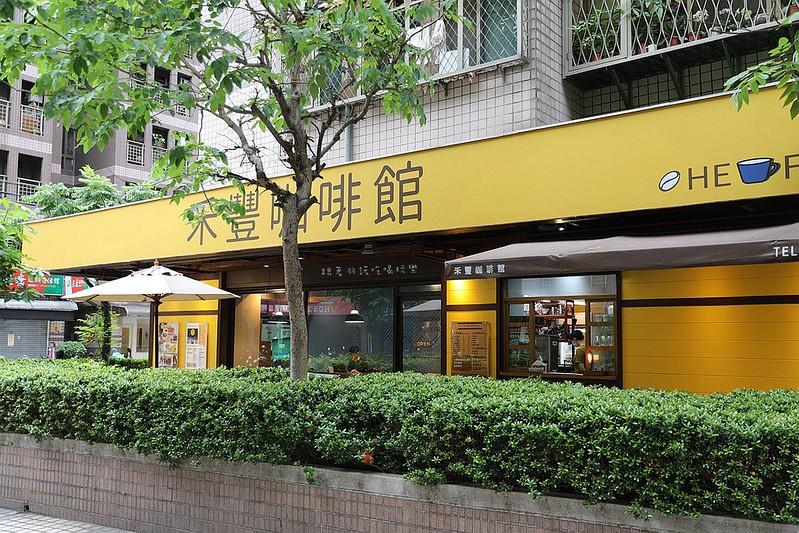 禾豐咖啡館新莊捷運站不限時插座無線網路002