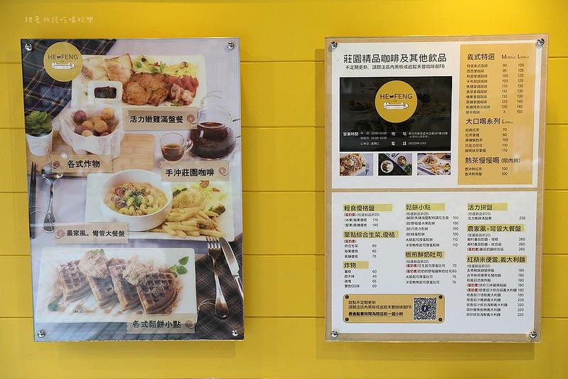 禾豐咖啡館新莊捷運站不限時插座無線網路011