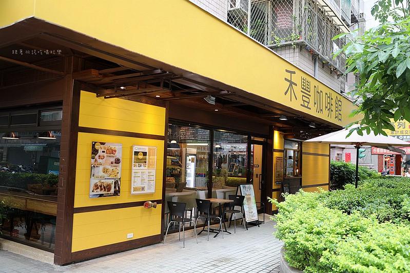 禾豐咖啡館新莊捷運站不限時插座無線網路006