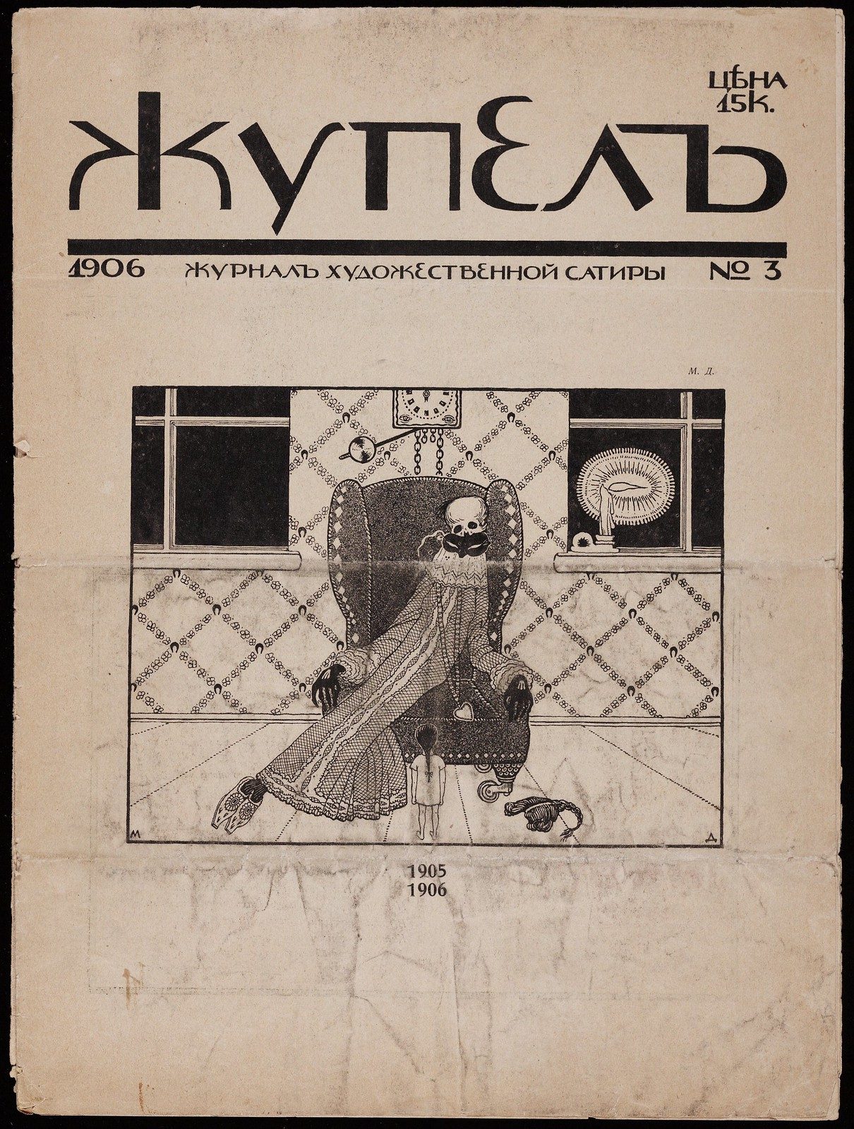 Zhupel, Issue 3, 1906