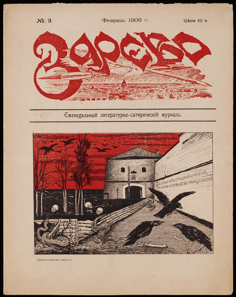 Zarevo, Issue 3, 1906