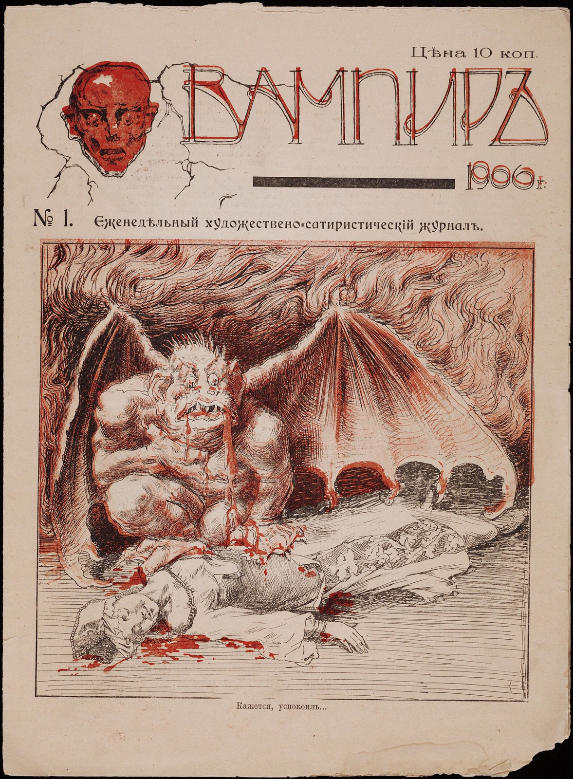 Vampir, Issue 1, 1906