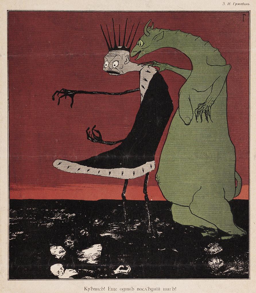 Zhupel, Issue 3, Interior Art, 1906