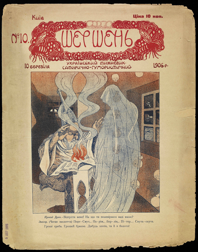 Shershen', no. 10, March 10, 1906