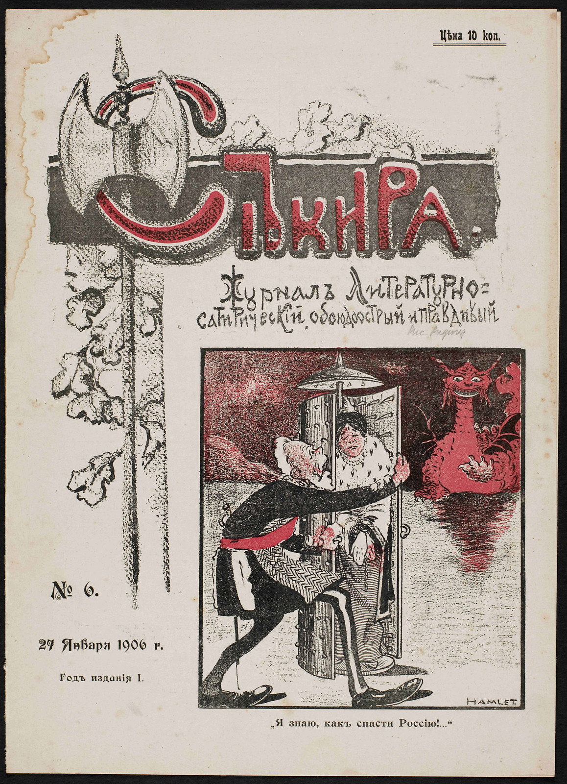 Sekira, vol. 1, no. 6, January 27, 1906