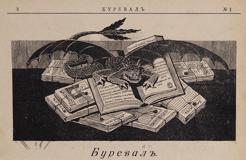 Bureval, Issue 1, Interior Art, 1906