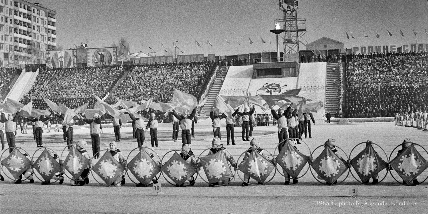 1985 Perm Winter Spartakiad of the Peoples of the USSR