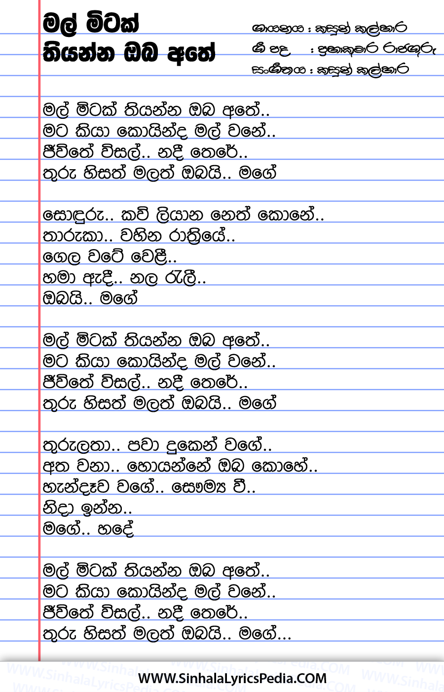Mal Mitak Thiyanna Oba Athe Song Lyrics