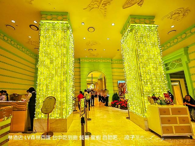 林酒店 lv森林百匯 台中吃到飽 餐廳 龍蝦 自助吧