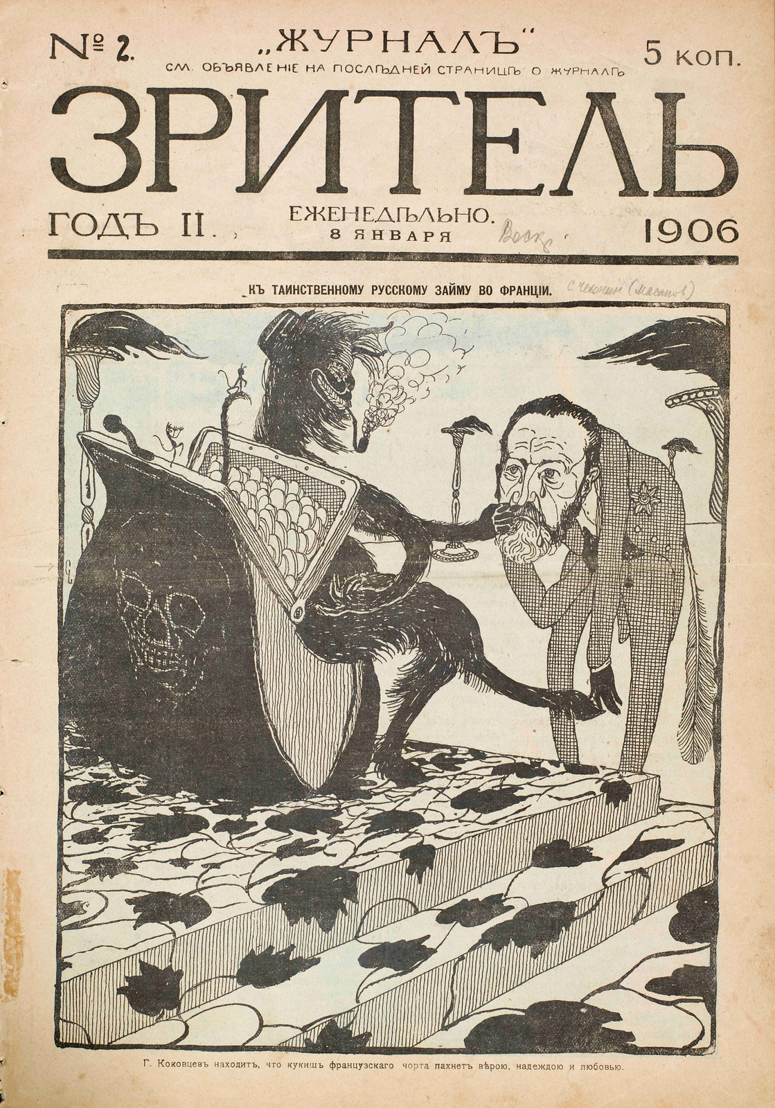 Zritel', vol. 2, no. 2, January 8, 1906-1