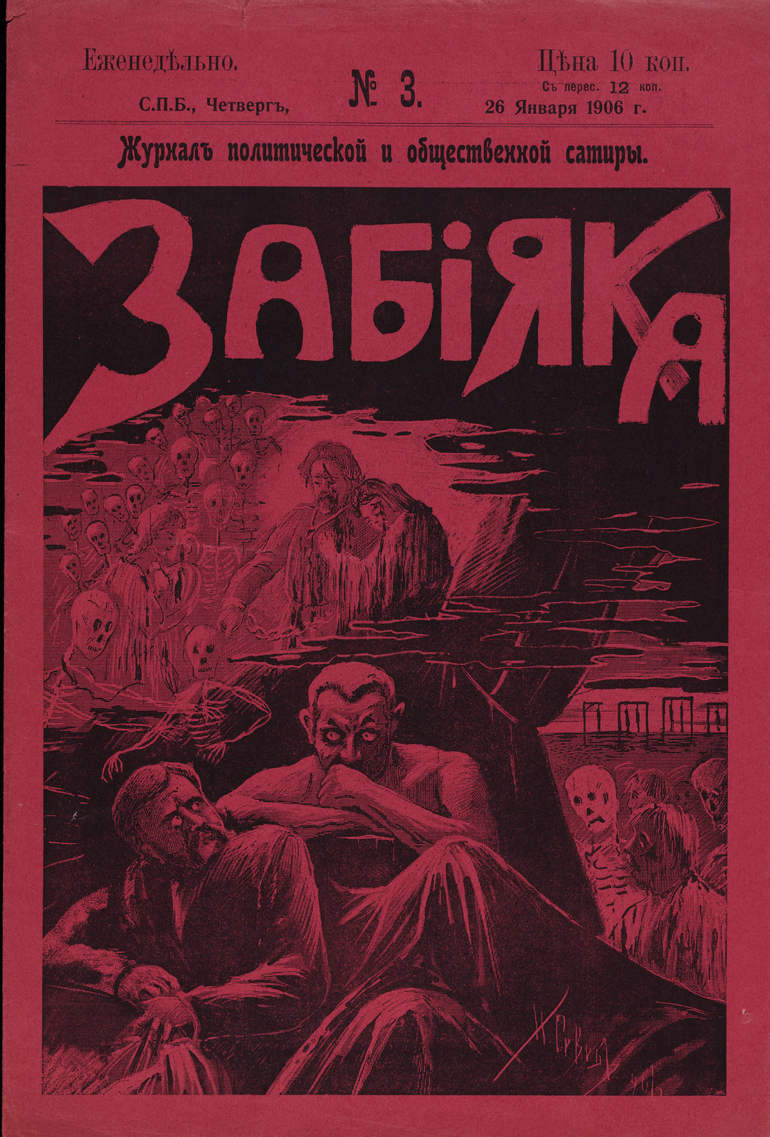 Zabiiaka, Issue 3, 1905-06