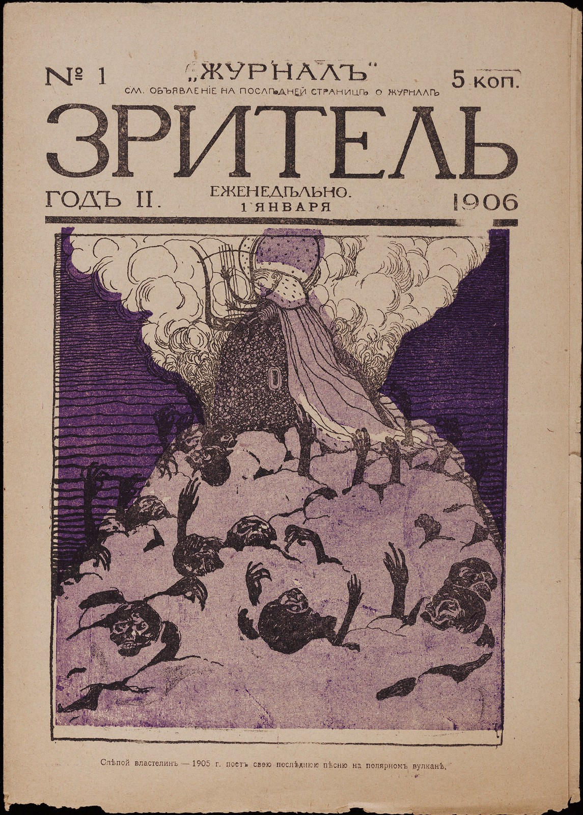 Zhurnal, Issue 1, 1906