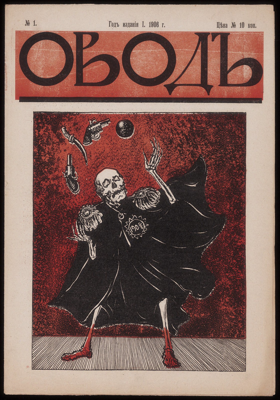 Ovod, Issue 1, 1906