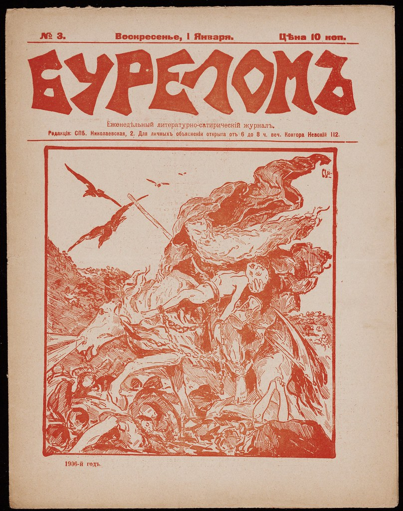 Burelom, Issue 3, 1906