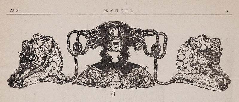 Zhupel, Issue 3, Interior Art 4, 1906