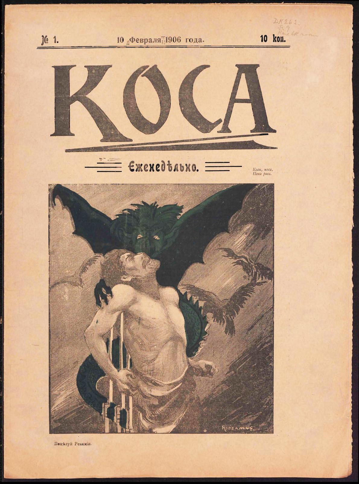 Kosa, no. 1, February 10, 1906