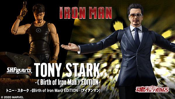 完整再現鋼鐵人的誕生歷程!S.H.Figuarts《鋼鐵人》東尼‧史塔克《Birth of Iron Man》EDITION(トニー・スターク-《Birth of Iron Man》EDITION)