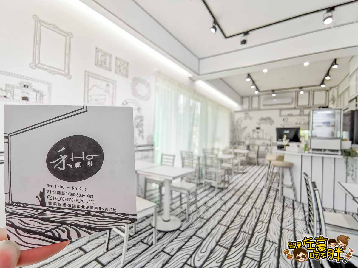 HO Caffee 2D Cafe(2D咖啡)禾旅宿Ho Hostel-墾丁夢幻島 度假別墅-10