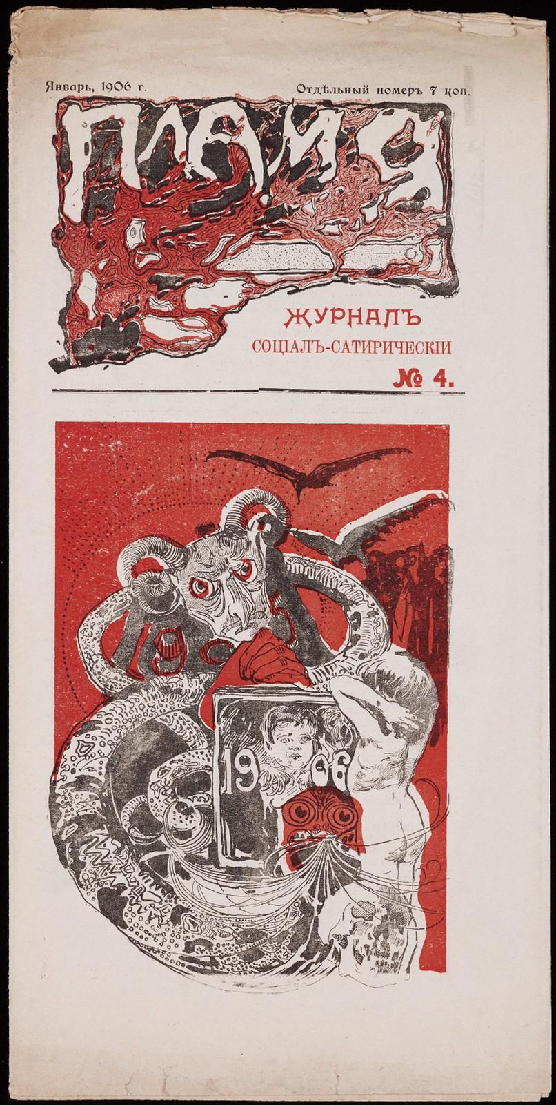 Plamia, Issue 4, 1905