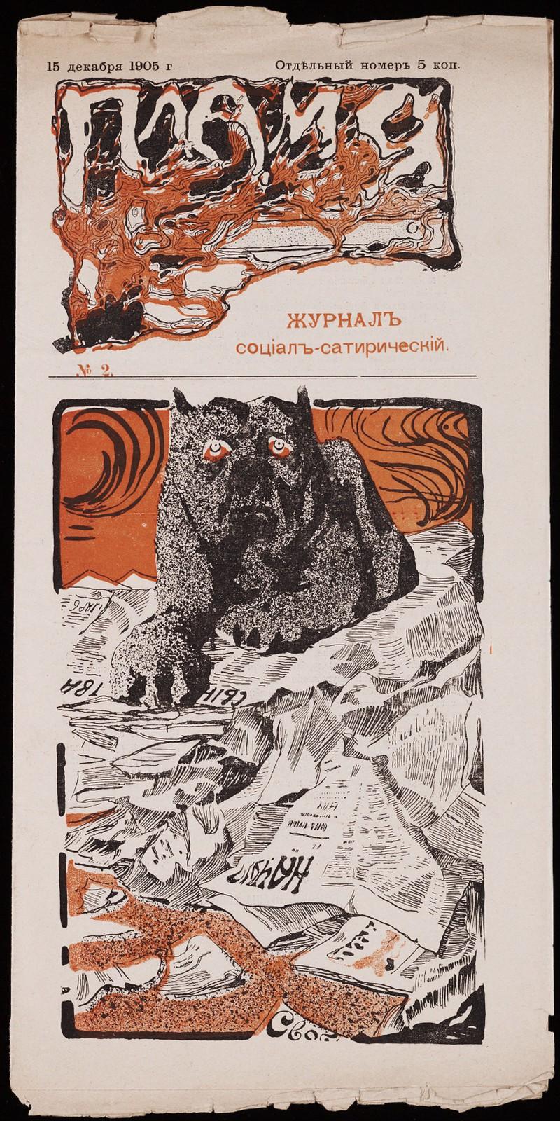 Plamia, Issue 2, 1905