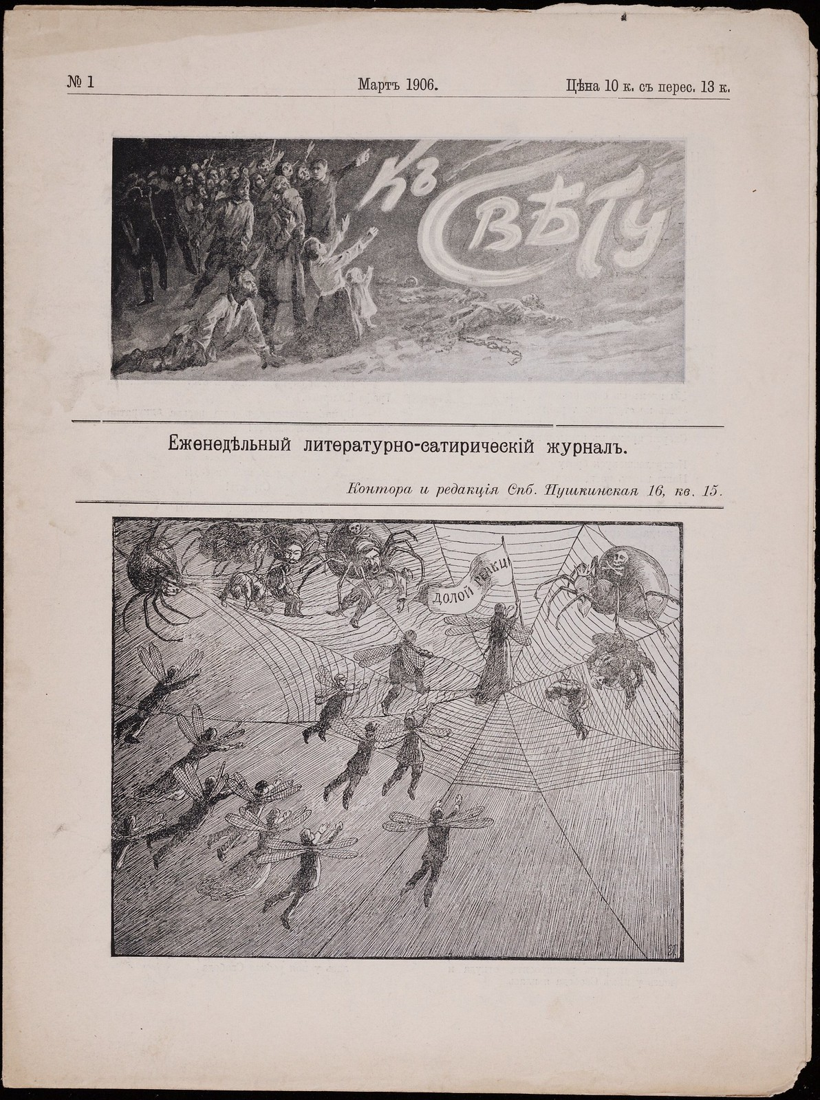 K svietu. Issue 1, 1906
