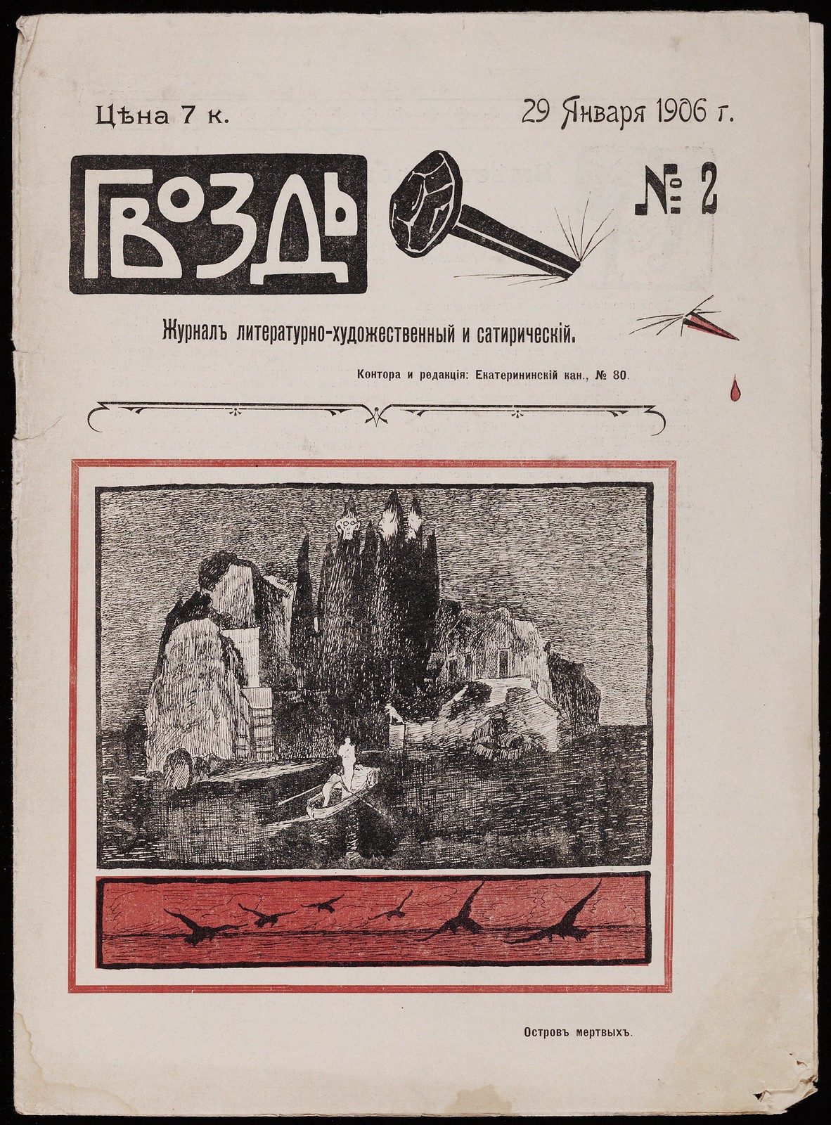 Gvozd, Issue 2, 1906