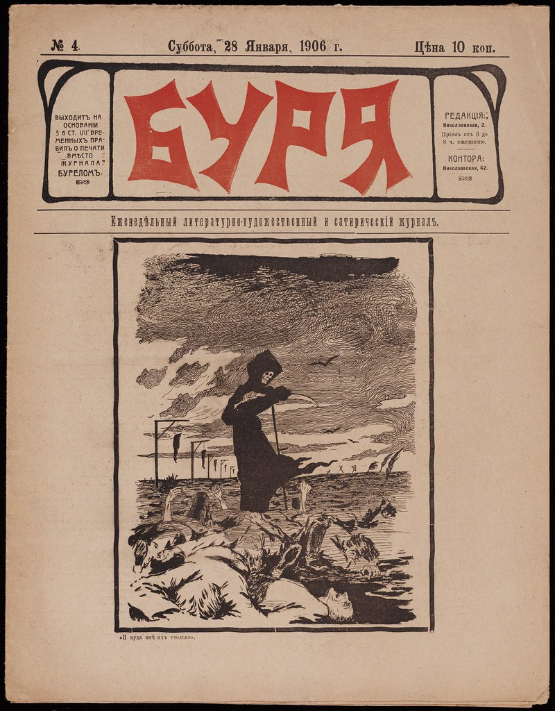 Buria, Issue 4, 1906