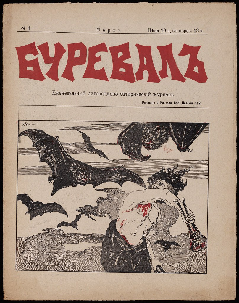 Bureval, Issue 1, 1906