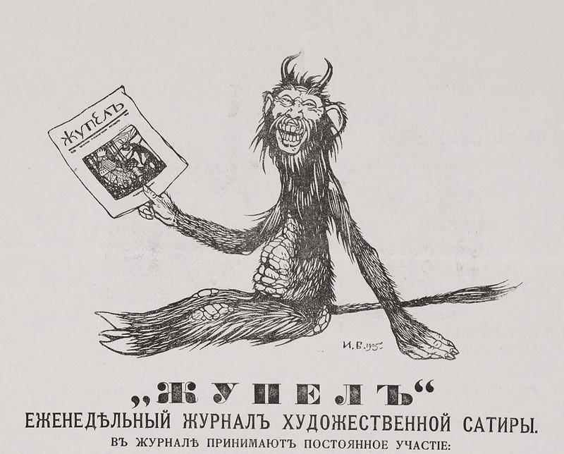 Zhupel, Issue 3, Interior Art 3, 1906