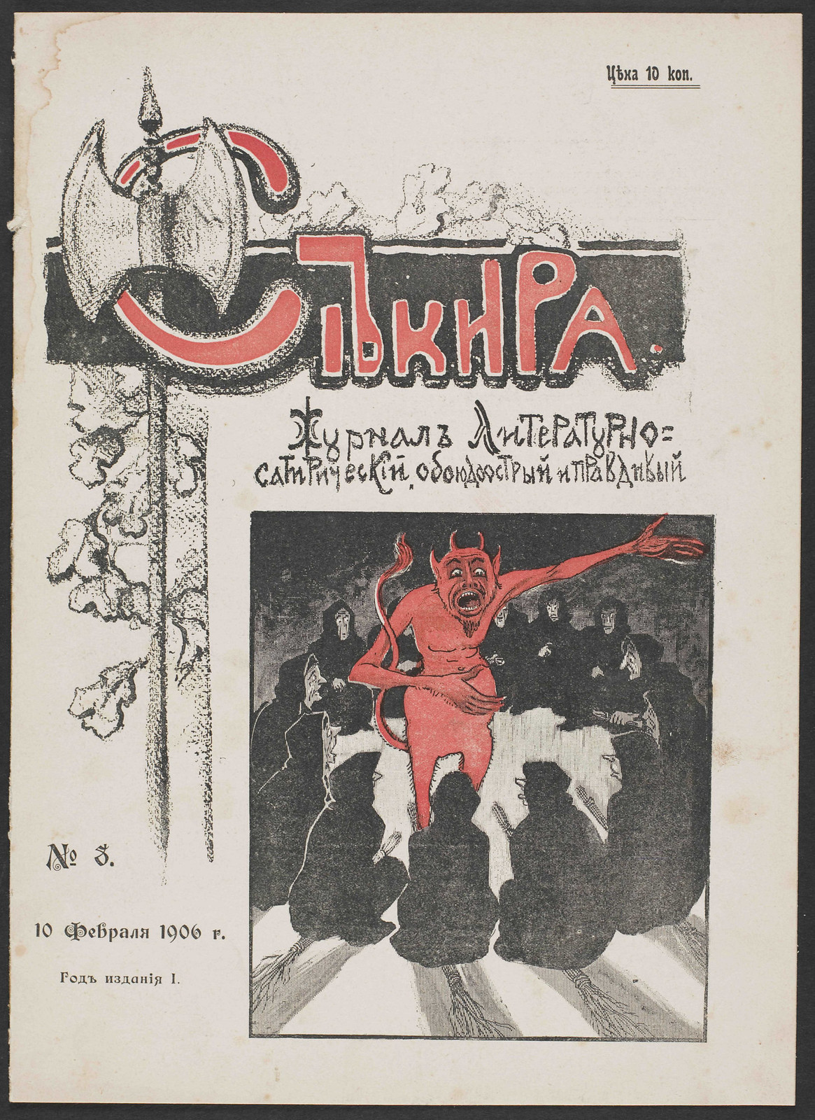 Sekira, vol. 1, no. 8, February 10, 1906-1