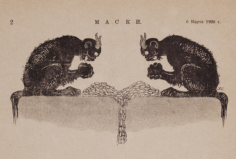 Maski, Issue 5, Interior Art, 1906