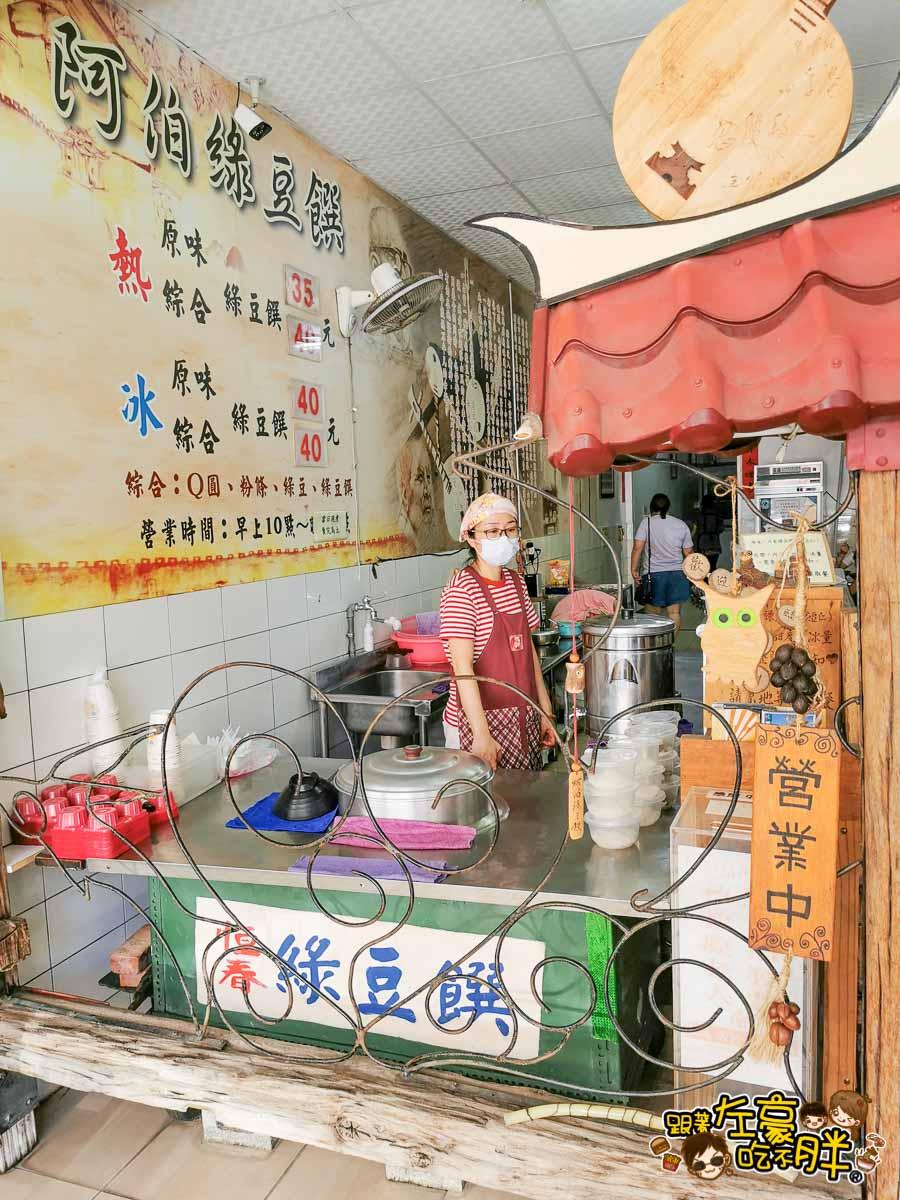 恆春美食 阿伯綠豆饌(恆春老街美食)-10