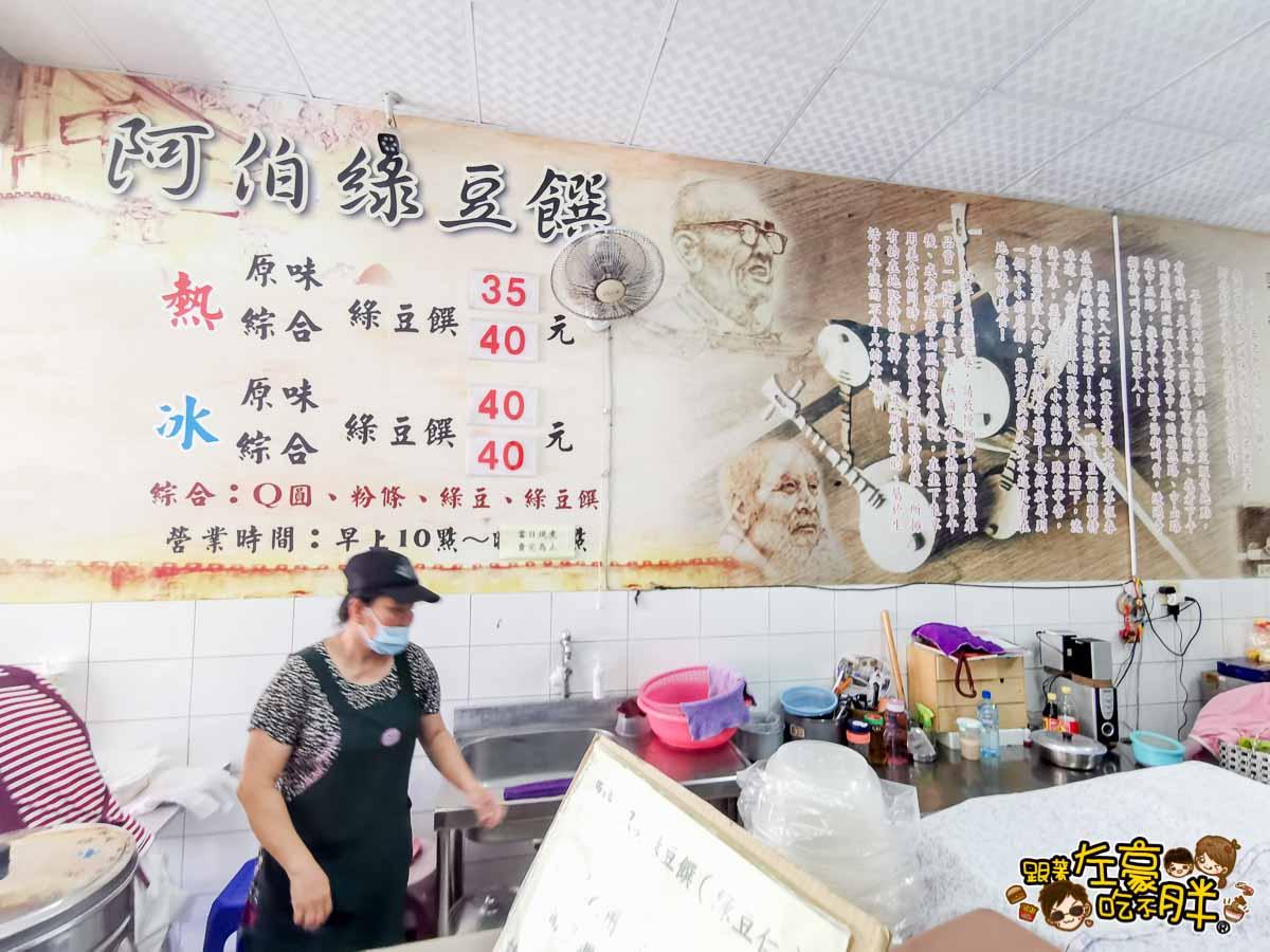 恆春美食 阿伯綠豆饌(恆春老街美食)-8