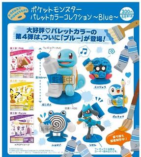 奇譚俱樂部《精靈寶可夢》「調色板顏色收集系列~藍色~」轉蛋(ポケットモンスター パレットカラーコレクション~Blue~)全五種
