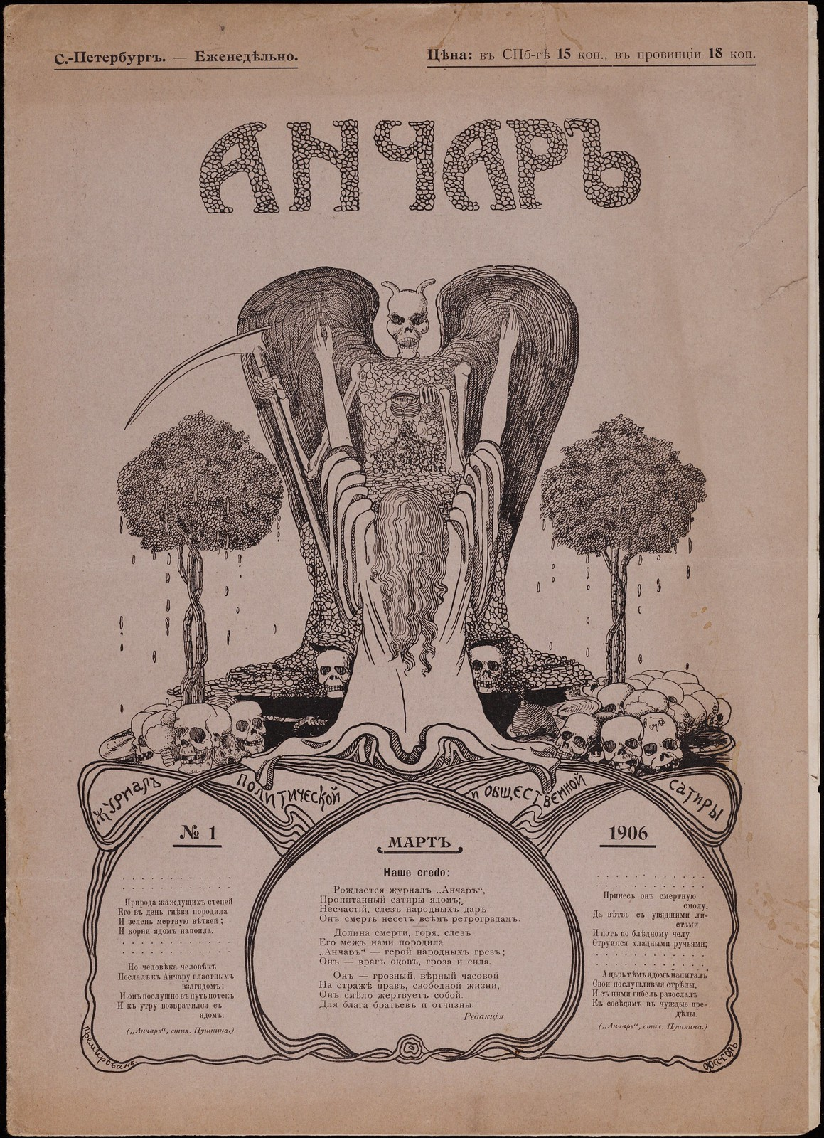 Anchar, Issue 1, 1906