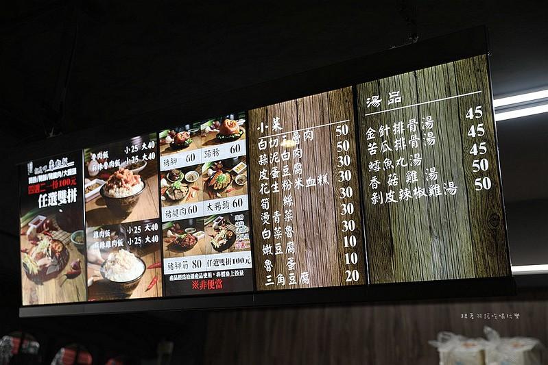 就是呷魯肉飯18