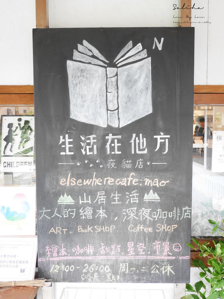 台北好吃甜點下午茶千層蛋糕生活在他方夜貓店貓空繪本咖啡廳 (1)