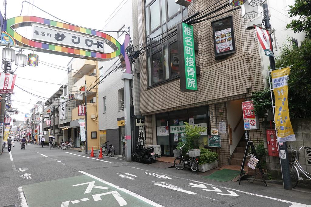 千福(椎名町)