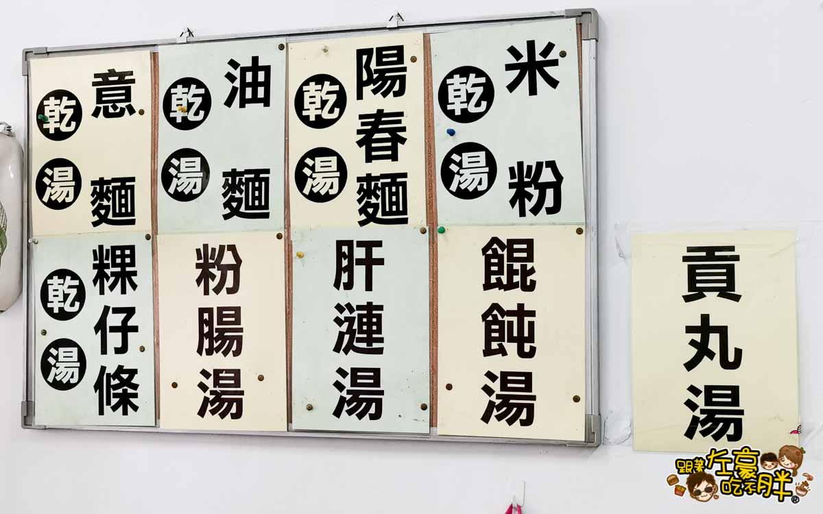 恆春美食 阿香姨麵店(恆春老街美食)-7