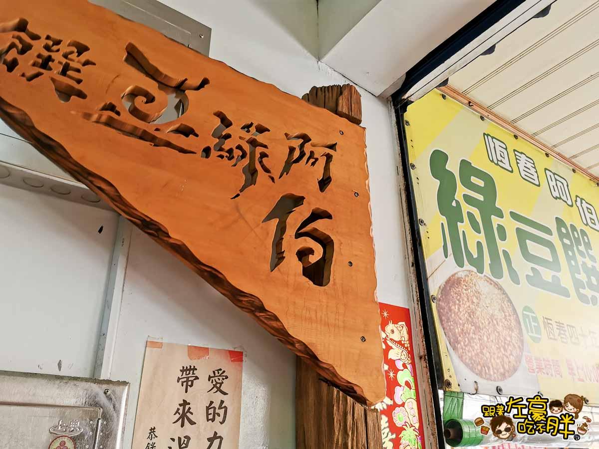恆春美食 阿伯綠豆饌(恆春老街美食)-3
